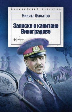 Записки о капитане Виноградове