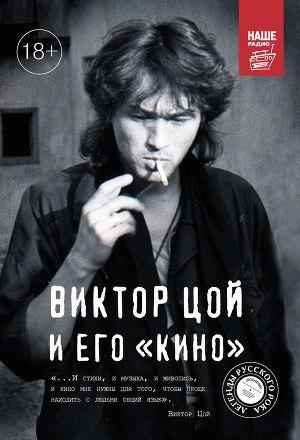 —качать книгу Виктор Цой и его КИНО