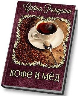 Кофе и мёд