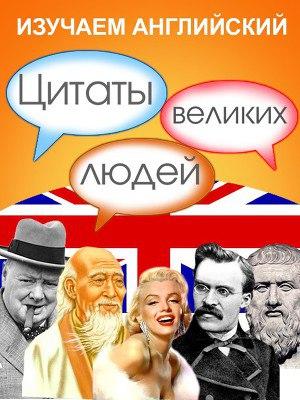 —качать книгу Изучаем английский. Цитаты великих людей