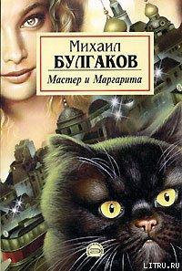 —качать книгу Мастер и Маргарита