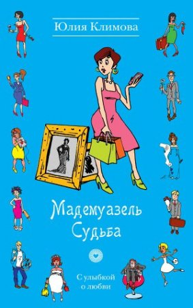 —качать книгу Мадемуазель Судьба
