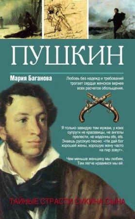 —качать книгу Пушкин. Тайные страсти сукина сына