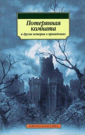 —качать книгу Потерянная комната и другие истории о привидениях (сборник)