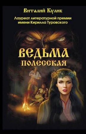 —качать книгу Ведьма полесская