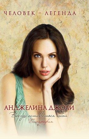 —качать книгу Анджелина Джоли. Биография
