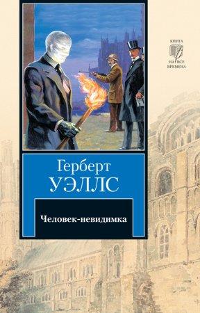 —качать книгу Человек-невидимка