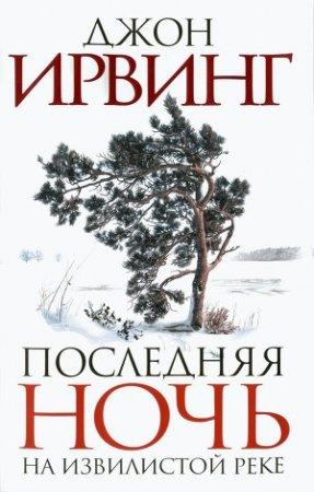 —качать книгу Последняя ночь на Извилистой реке