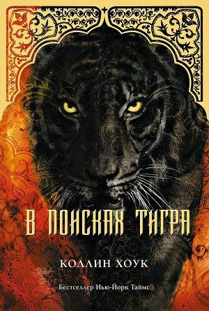 —качать книгу В поисках тигра