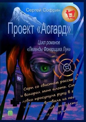—качать книгу Проект «Асгард». Цикл романов «Легенды Фонарщика Лун». Книга первая