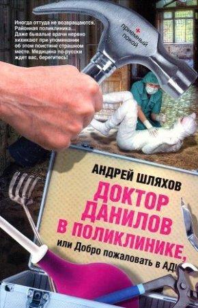 —качать книгу Доктор Данилов в поликлинике, или Добро пожаловать в ад!