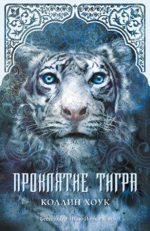 —качать книгу Проклятие тигра