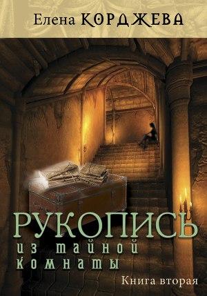 —качать книгу Рукопись из тайной комнаты. Книга вторая