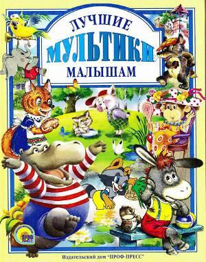 —качать книгу Лучшие мультики малышам