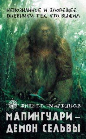 Мапингуари – демон сельвы