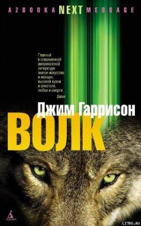 Волк: Ложные воспоминания