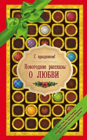 С праздником! Новогодние рассказы о любви (сборник)