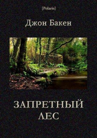 —качать книгу Запретный лес