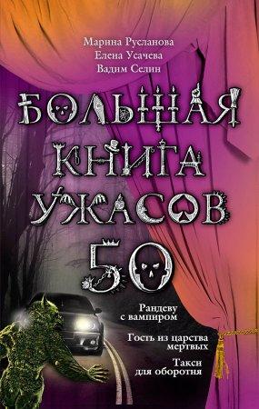 Большая книга ужасов – 50