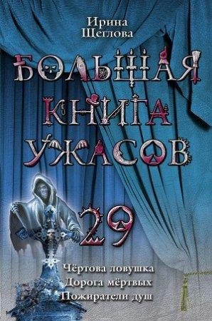 Большая книга ужасов – 29