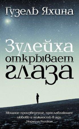 —качать книгу Зулейха открывает глаза