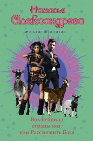 —качать книгу Волшебница страны коз, или Рассмешить Бога