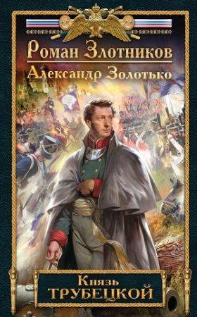 Князь Трубецкой