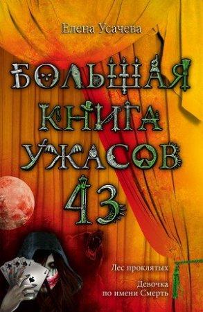 —качать книгу Большая книга ужасов – 43