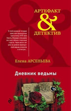 Дневник ведьмы