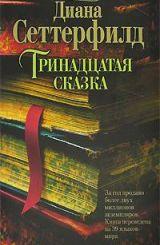 —качать книгу Тринадцатая сказка