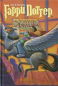 —качать книгу Гарри Поттер и узник Азкабана