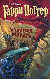 —качать книгу Гарри Поттер и Тайная комната