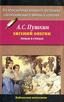 —качать книгу Евгений Онегин