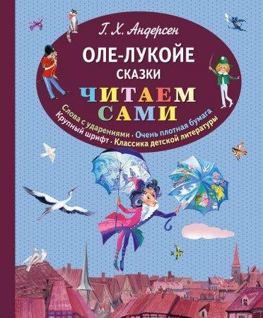 —качать книгу Оле-Лукойе (сборник)