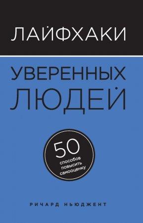 —качать книгу Лайфхаки уверенных людей. 50 способов повысить самооценку