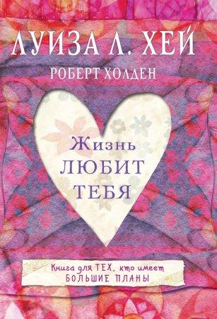 —качать книгу Жизнь тебя любит