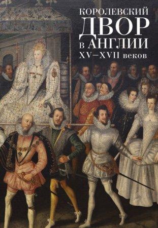 Королевский двор в Англии XV–XVII веков
