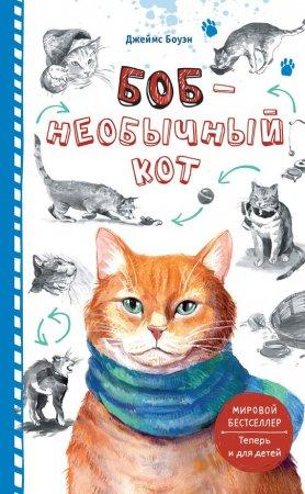 —качать книгу Боб – необычный кот