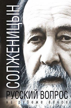 Русский вопрос на рубеже веков (сборник)