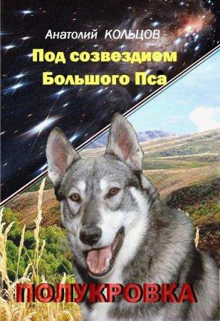 —качать книгу Под созвездием Большого Пса. Полукровка