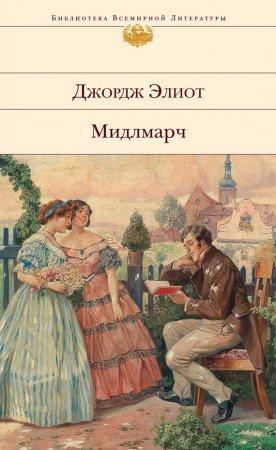 —качать книгу Мидлмарч: Картины провинциальной жизни