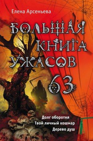 —качать книгу Большая книга ужасов – 63 (сборник)