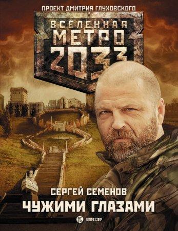 Метро 2033: Чужими глазами