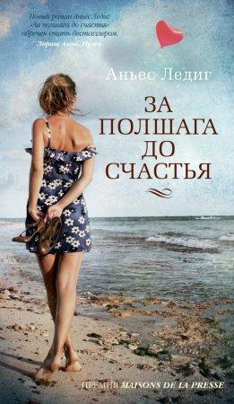 —качать книгу За полшага до счастья