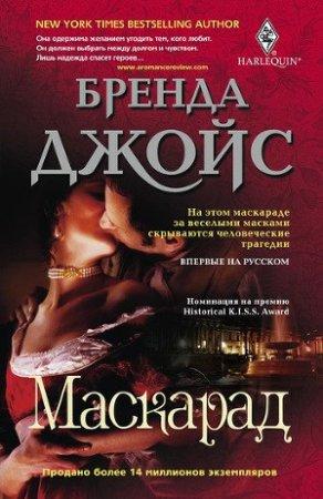 —качать книгу Маскарад