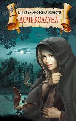 —качать книгу Дочь колдуна