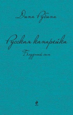 —качать книгу Русская канарейка. Блудный сын