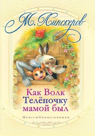 Как волк теленочку мамой был и другие любимые сказки