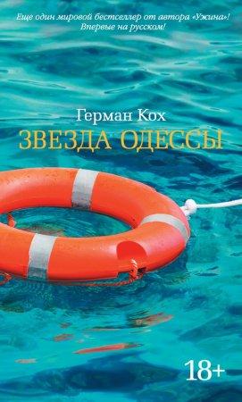 —качать книгу Звезда Одессы