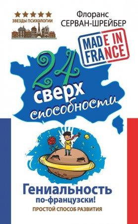 —качать книгу 24 сверхспособности. Гениальность по-французски!